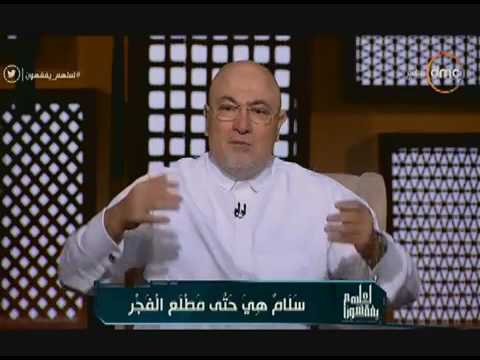 شاهد خالد الجندي يتحدّث عن ليلة القدر ونزول جبريل والملائكة