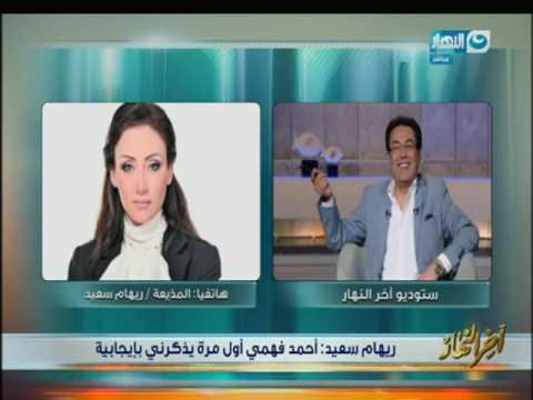 لايف ستايلشاهد مواجهة بين أحمد فهمي وريهام سعيد على الهواء