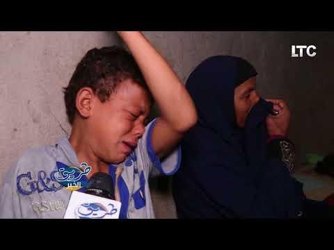 لايف ستايلشاهد  الطفل اليتيم الذي أبكى المذيع والمشاهدين