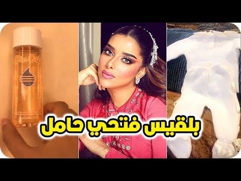 بلقيس فتحي تتلقى هدية مميّزة بمناسبة حملها