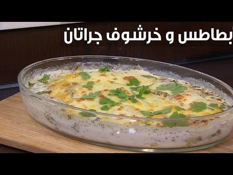 طريقة إعداد ومقادير بطاطس و خرشوف جراتان