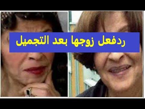 شاهد رد فعل زوج عائشة الكيلاني بعد تغيير ملامحها وسر اختفائها