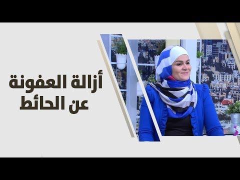 سميرة الكيلاني توضح كيفية إزالة العفونة عن الحائط