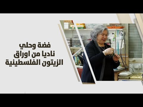 فضة وحلي ناديا من أوراق الزيتون الفلسطينية