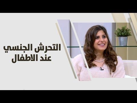رشا صليب تتحدّث عن التحرّش الجنسي عند الأطفال
