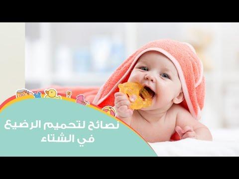 نصائح لاستحمام الرضيع في الشتاء