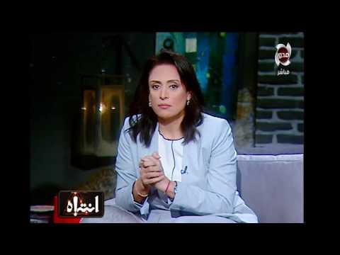 شاهد منى العراقي تتحدّث باستفاضة عن انتشار الاستروكس في مصر