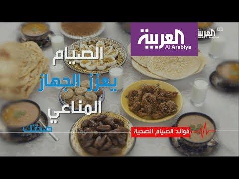 تعرف على أهم الفوائد الصحية لصيام شهر رمضان