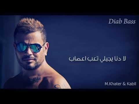 شاهد أغنية عمرو دياب الجديدة ده لو أتساب