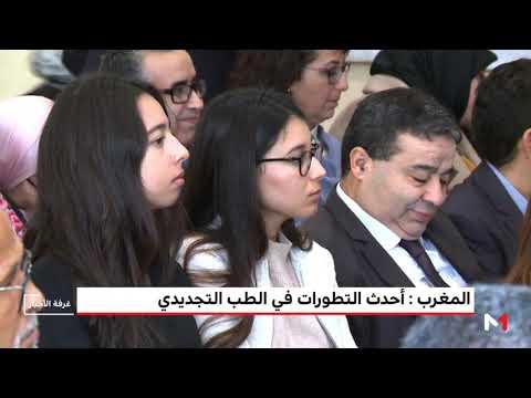 شاهد خبراء أجانب ومغاربة يستكشفون آخر التطورات بشأن الطب التجديدي