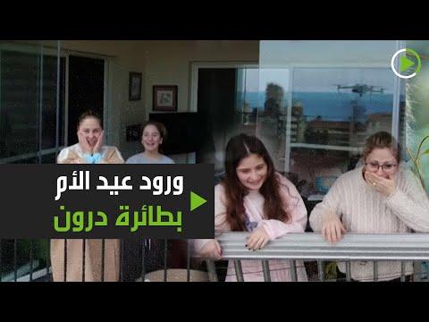 شاهدفكرة عجيبة في لبنان للاحتفال بعيد الأم