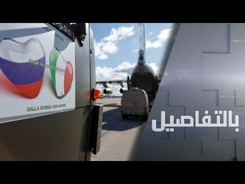 شاهد روسيا تدعم إيطاليا في مواجهة كورونا بجسر جوي لنقل المعدات والخبراء
