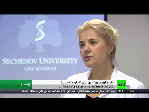شاهد علماء روس يكشفون عن نجاح التجارب السريرية للقاح جديد ضد كورونا
