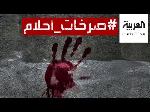 شاهد الأردنية أحلام قتلها والدها ثم شرب الشاي بجانب جثتها