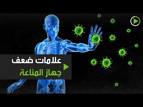 شاهد 7 علامات مفاجئة تدل على ضعف جهاز المناعة
