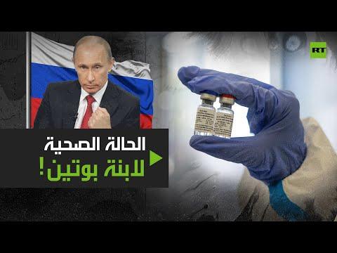 شاهد حالة ابنة بوتين الصحية بعد خضوعها للقاح الروسي الجديد ضد كورونا