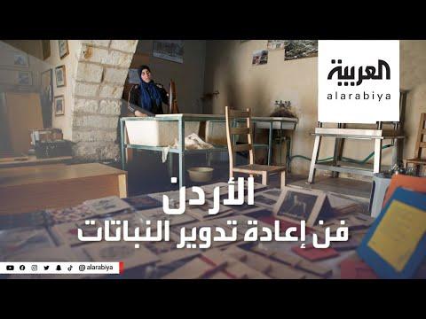 شاهد نساء الأردن ينجحن في تحويل أوراق الشجر الى لوحات فنية وحقائب