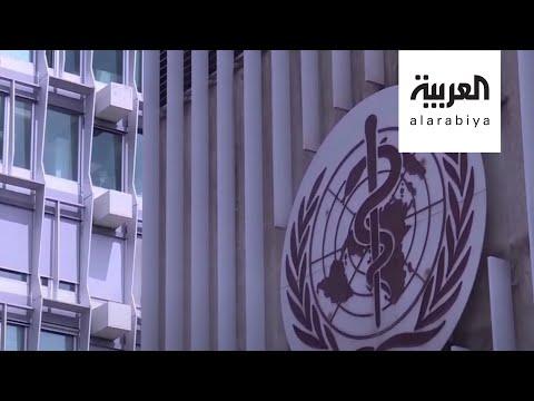 شاهد الصحة العالمية في مرمى الانتقادات بسبب لقاح كورونا