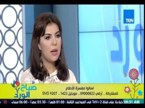 شاهد تفسير شيماء صلاح الدين عن رؤية الجواز في الحلم