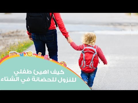 لايف ستايلكيف تهيئ طفلك لنزول المدرسة أو الحضانة في الشتاء