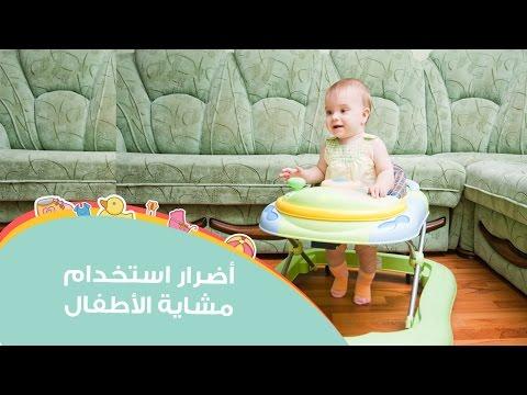 لايف ستايلأضرار استخدام مشاية الأطفال