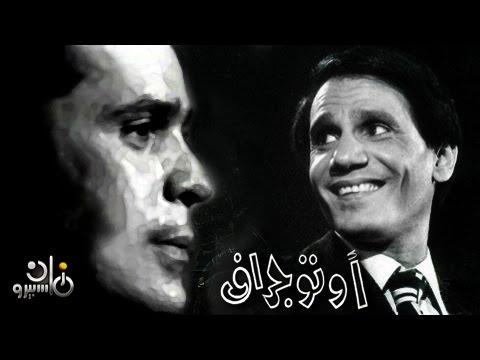 لايف ستايلشاهد أغنية لـ فريد الأطرش تمنى عبد الحليم حافظ غناءها