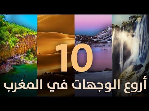 شاهد: أجمل الأماكن السياحية في المغرب