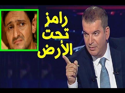 شاهد : طوني خليفة يفضح برنامج رامز جلال