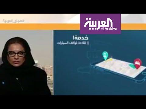 شاهد: تطبيق لخدمة المسافرين من مطارات السعودية