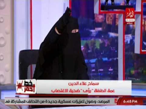 شاهد: عمة الطفلة المغتصبة على يد خالها تطالب بإعدام والدتها