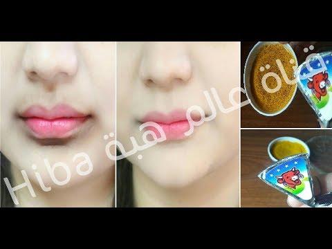 شاهد: أقوى طريقة للتبيض وإزالة السواد حول الفم