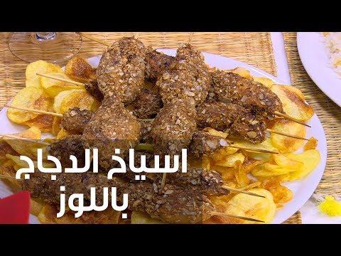طريقة إعداد أسياخ الدجاج باللوز