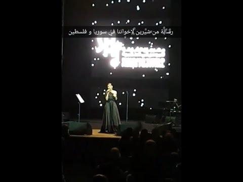 شاهد: شيرين تدعو الله لسورية وفلسطين