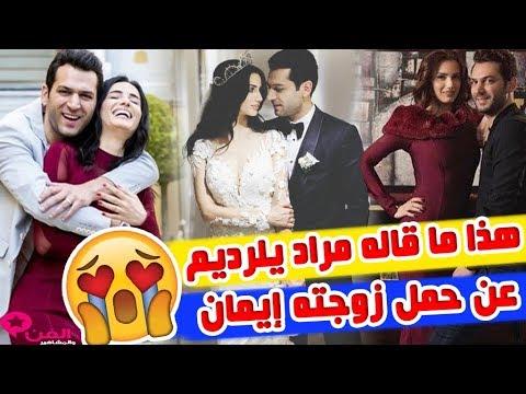 تعليق مراد يلدريم على حمل زوجته إيمان