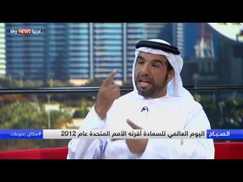 شاهد: الإمارات الأولى عربيًا في ترتيب الشعوب السعيدة