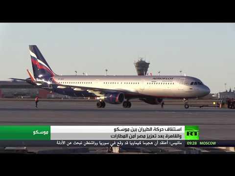 بالفيديو: طيران مباشر بين موسكو والقاهرة