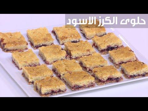 بالفيديو: إعداد حلوى الكرز الأسود