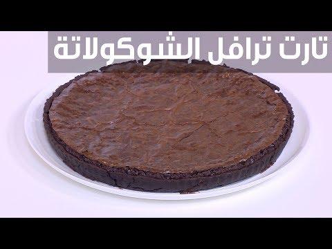 شاهد : طريقة إعداد تارت ترافل الشيكولاتة