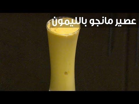 شاهد : طريقة إعداد عصير مانجو بالليمون