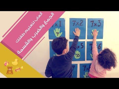 شاهد: 3 ألعاب لتعليم طفلِك الجمع والضرب والقسمة