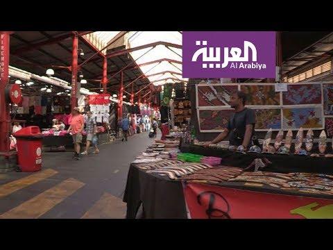 شاهد| جولة في أسواق ملبورن الأسترالية