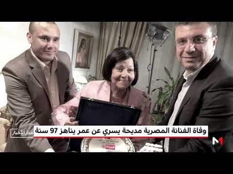شاهد: رحيل الممثلة المصرية مديحة يسري بعد صراع مع المرض