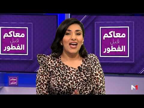 شاهد: ملكات جمال عاملات نظافة في المملكة المغربية