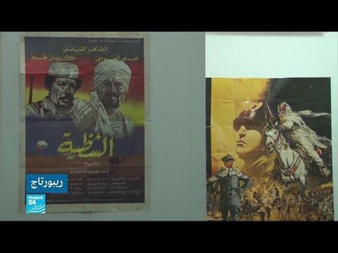 شاهد: سينمائيون يحاولون إعادة الحياة للسينما الليبية