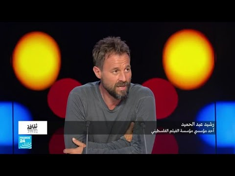 شاهد: عبد الحميد يؤكّد أن الهدف هو وضع بنى تحتية للسينما الفلسطينية