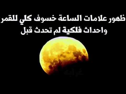 شاهد  خسوف كلي للقمر وأحداث فلكية لم تحدث قب