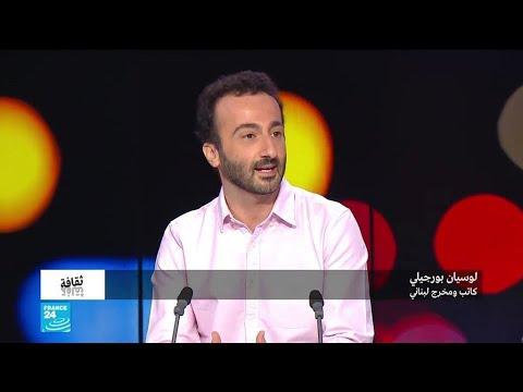 شاهد: المخرج اللبناني لوسيان بورجيلي يكشف أسرار نجاحه