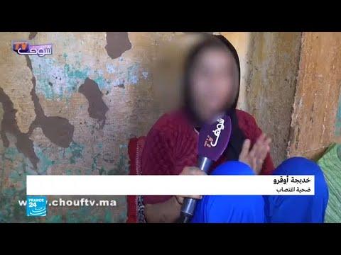 شاهد: انطلاق محاكمة الملاحقين في قضية احتجاز واغتصاب الشابة خديجة