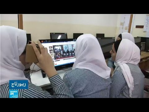 شاهد: أربع فتيات فلسطينيات يبتكرن تطبيقًا للهواتف الذكية لمكافحة الحرائق