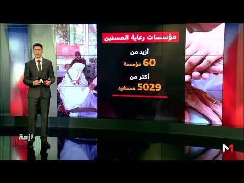شاهد: تحولات ديموغرافية تُشير إلى ارتفاع نسبة المسنين في المغرب